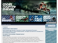 crosscountry-racing.ru