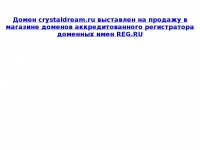 Crystaldream.ru