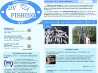 dv-fishing.ru