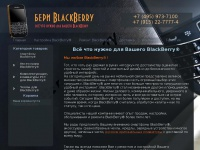 beri-blackberry.ru