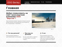 bertley.ru