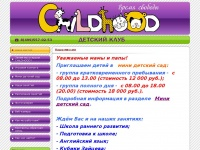childhood-club.ru