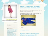 Childrenwear.ru