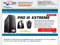 bizon-pc.com