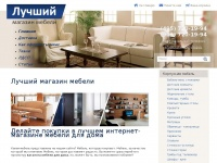 Best-mebel-shop.ru