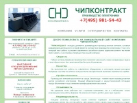 chipcontract.ru