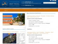 best-travel.ru Thumbnail