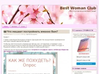 best-woman-club.ru