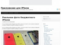 best4iphone.ru Thumbnail