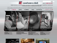 Customsclub.ru