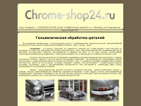chrome-shop24.ru