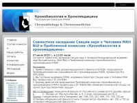 chronobiology.ru