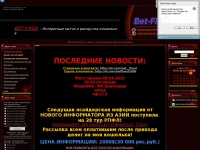 bet-fixed.ru