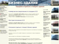 building-for-sale-by-owner.ru