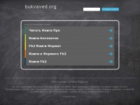 bukvaved.org