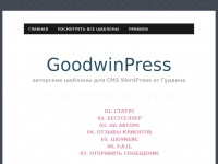 Goodwinpress.ru