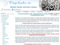cityclocks.ru