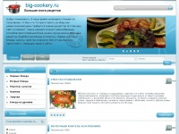 big-cookery.ru