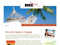 biggtravel.ru