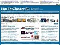 marketcluster.ru