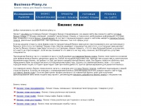business-plany.ru