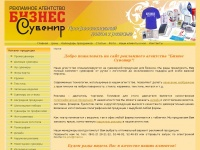 business-suvenir.ru