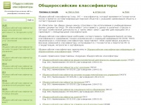 classifikators.ru