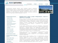 businesslegalconsultancy.com