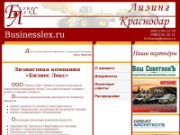 Businesslex.ru