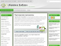 button-bablo.ru