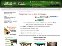 Billiard-group.ru