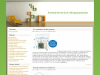 Climatic-equipments.ru