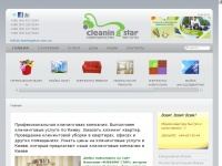 cleaningstar.com.ua
