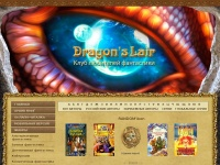 dragons-lair.ru