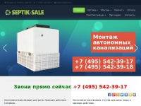 Septik-sale.ru