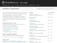 ru.forums.wordpress.org