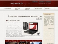 page-rating.ru