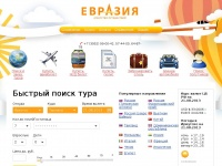 easiatravel.ru