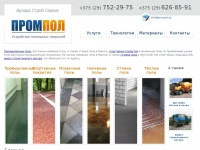 prompol.by