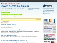 danata-boutique.ru