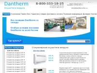 dantherm-tm.ru