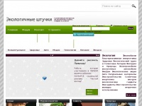 eco-friendly.ru