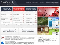 freecoder.by