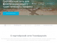 travelpayouts.com