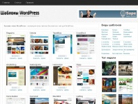 best-wordpress-templates.ru