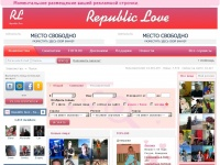 republic-love.ru