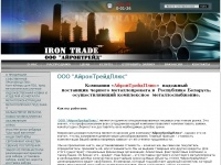irontrade.by