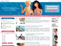 daywomans.ru