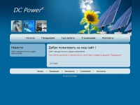 dcpower-systems.ru