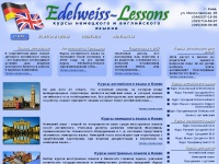 edelweiss-lessons.com